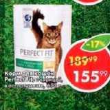 Магазин:Пятёрочка,Скидка:Корм для кошек Perfect Fit