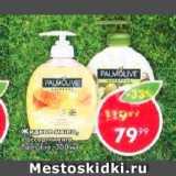 Скидка: Жидкое мыло Palmolive
