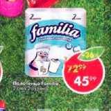 Скидка: Полотенца Familia