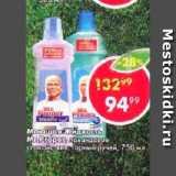 Скидка: Моющая Жидкость Mr.Proper