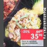Скидка: Салат из курицы с ананасами