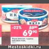 Магазин:Перекрёсток,Скидка:Икра минтая/судака Golden Fish