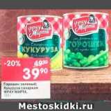 Магазин:Перекрёсток,Скидка:горошек зеленый/кукуруза Фрау Марта
