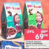 Магазин:Перекрёсток,Скидка:Готовый завтрак Маша и медведь