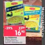 Магазин:Перекрёсток,Скидка:Суп Podravka