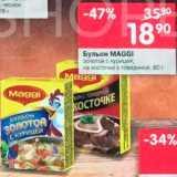 Магазин:Перекрёсток,Скидка:Бульон Maggi