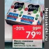 Магазин:Перекрёсток,Скидка:Масло сливочное Милград