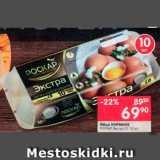Скидка: Яйцо куриное Роскар