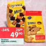 Скидка: Печенье Bahlsen Leibniz