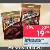 Магазин:Перекрёсток,Скидка:Сухарики-греночки Воронцовские