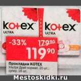 Перекрёсток Акции - Прокладки Kotex