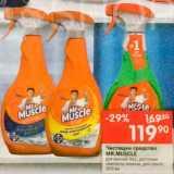 Чистящее средство Mr.Muscle, Объем: 500 мл