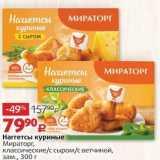 Магазин:Виктория,Скидка:Нarreтсы куриные Мираторг