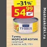 Магазин:Дикси,Скидка:Тунец МОРСКОЙ Котик