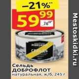 Магазин:Дикси,Скидка:Сельдь ДОБРОФЛОТ
