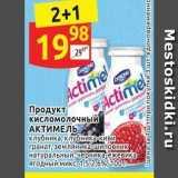 Магазин:Дикси,Скидка:Продукт  кисломолочный АКТИМЕЛЬ