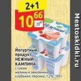 Магазин:Дикси,Скидка:Йогуртный. продукт, НЕЖНЫЙ КАМПИНА