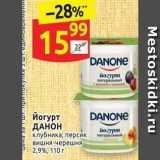 Магазин:Дикси,Скидка:Йогурт ДАНОН