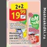 Магазин:Дикси,Скидка:Молочный коктейль AM-AM
