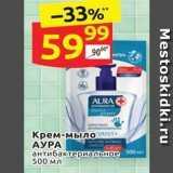 Магазин:Дикси,Скидка:Крем-мыло АУРА