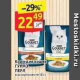 Магазин:Дикси,Скидка:Корм для кошек ГУРМЭ ПЕРЛ