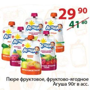 Акция - Пюре фруктовое, фруктово-ягодное Агуша