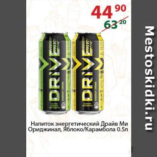 Акция - Напиток энергетический Драйв Ми Ориджинал, Яблоко/Карамбола