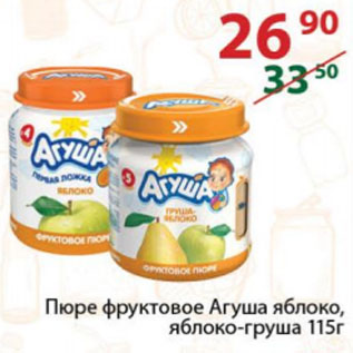 Акция - Пюре фруктовое Агуша яблоко, яблоко-груша