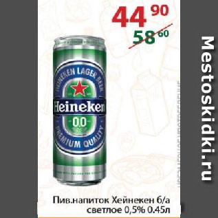 Акция - Пив. напиток Хейнекен б/а светлое 0,5%