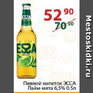 Акция - Пивной напиток ЭССА Лайм-мята 6,5%