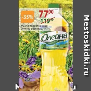 Акция - Масло подсолнечное Олейна рафинир.