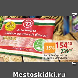 Акция - Бекон Венгерский с/к в нарезке Дымов