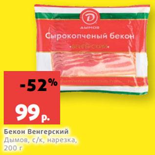 Акция - Бекон Венгерский  Дымов, с/к, нарезка,  200 г