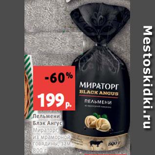 Акция - Пельмени  Блэк Ангус  Мираторг,  из мраморной  говядины, зам.,  800 г