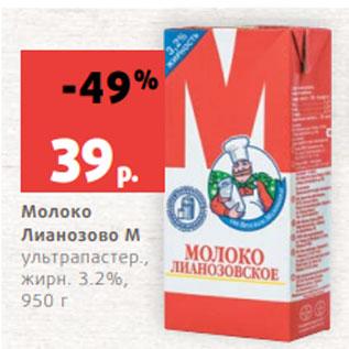 Акция - Молоко  Лианозово М  ультрапастер.,  жирн. 3.2%,  950 г