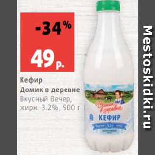 Акция - Кефир  Домик в деревне  Вкусный Вечер,  жирн. 3.2%, 900 г