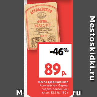 Акция - Масло Традиционное  Асеньевская Ферма,  сладко-сливочное,  жирн. 82.5%, 180 г