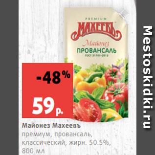 Акция - Майонез Махеевъ премиум, провансаль, классический, жирн. 50.5%, 800 мл
