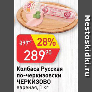 Акция - Колбаса Русская