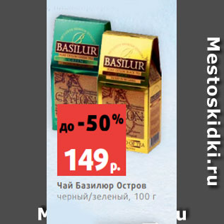 Акция - Чай Базилюр Остров  черный/зеленый, 100 г