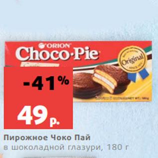 Акция - Пирожное Чоко Пай в шоколадной глазури, 180 г