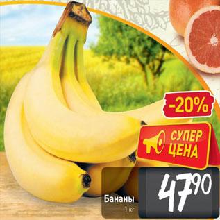 Акция - Бананы