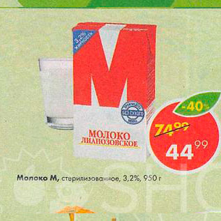 Акция - Молоко М 3,2%