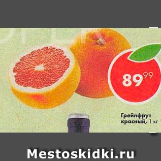 Акция - Грейпфрут красный