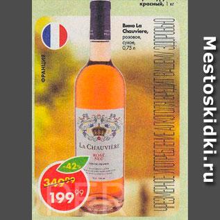 Акция - Вино La Chauviere