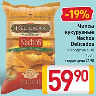 Акция - Чипсы кукурузные Nachos