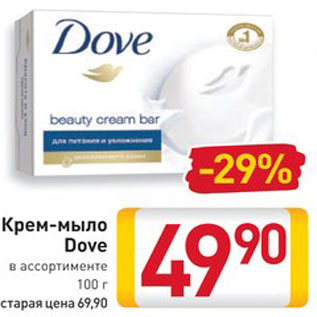 Акция - Крем-мыло Dove