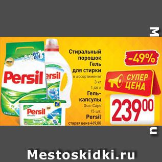 Акция - Стиральный порошок/гель/капсулы Persil