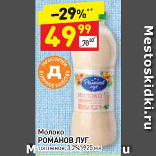 Акция - Молоко РОМАНОВ ЛУГ топленое, 3,2%