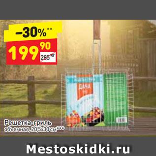 Акция - Решетка-гриль объемная, 20,5х30 см